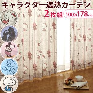 カーテン 日本製 遮熱 キャラクター 2枚セット 幅100×178cm ディズニー ミッキー ポムポムプリン ハローキティ 不思議の国のアリス 北欧 おしゃれ 新生活