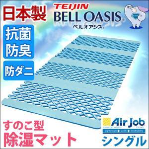 すのこマット すのこ型除湿マット シングル 日本製 TEIJIN テイジン ベルオアシス エアジョブ 国産 湿気対策 除湿シート|tansu