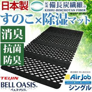 すのこマット すのこ型除湿マット シングル 日本製 TEIJIN エアジョブ 備長炭 消臭 すのこ 除湿マット テイジン ベルオアシス 国産 湿気対策 除湿シート|tansu