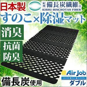 すのこ除湿マット エアジョブ TEIJIN ダブル 日本製 備長炭 消臭 すのこ型除湿マット テイジン ベルオアシス すのこマット 国産 湿気対策 除湿シート|tansu