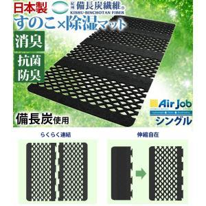 すのこ除湿マット エアジョブ TEIJIN ダブル 日本製 備長炭 消臭 すのこ型除湿マット テイジン ベルオアシス すのこマット 国産 湿気対策 除湿シート|tansu|03