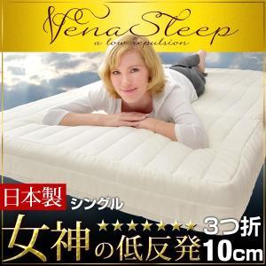 マットレス シングル 低反発 日本製 極厚10cm 3つ折り ベッドマット 洗える カバー 寝具 国産 tansu