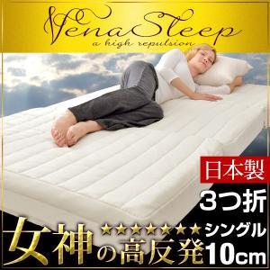 マットレス 高反発マットレス 日本製 シングル 極厚 10cm 3つ折り ベッドマット 敷き布団 洗える カバー 寝具 マットレス 国産 tansu