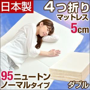 マットレス ダブル 日本製 4つ折り マットレス 硬さ 普通 95N 軽量 コンパクト収納 マットレス 四つ折り 4つ折 マットレス ベッドマット|tansu