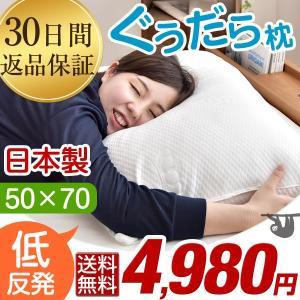 低反発枕 枕 まくら 日本製 低反発 50×70 肩こり 首こり 安眠枕 快適枕 pillow 安眠 国産|tansu