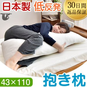 抱き枕 ロング いびき 男性 女性 いびき防止 日本製 低反発枕 低反発まくら まくら ウレタン低反発 43×110 肩こり 首こり ピロー 安眠 快眠 国産 枕|tansu