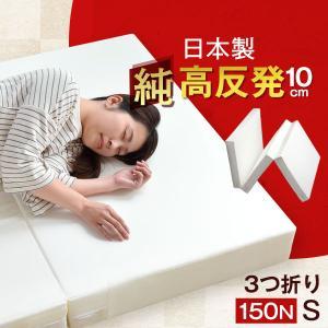 マットレス 三つ折り 日本製 高反発マットレス シングル 硬さ150N 厚さ10cm ウレタンマット...