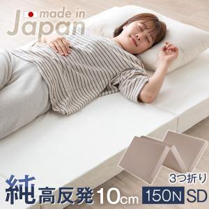 マットレス 三つ折り 日本製 高反発マットレス セミダブル 硬さ150N 厚さ10cm ウレタンマッ...