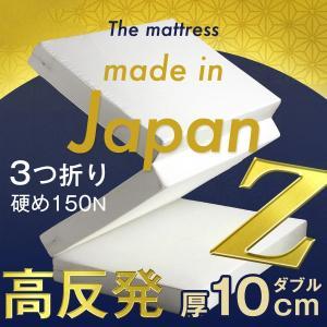 マットレス 三つ折り 日本製 高反発マットレス ダブル 硬さ150N 厚さ10cm ウレタンマットレ...