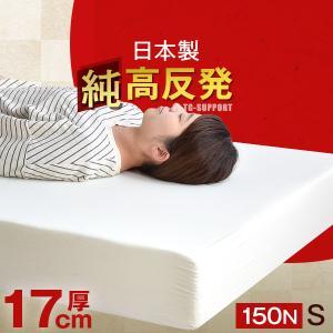 [送料無料]   ・国内の工場で生産 ・極厚17cm ・硬めの150N 高反発マットレス ・コイルマ...