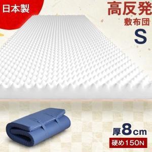 マットレス シングル 高反発マットレス 敷布団 日本製 硬さ150N 厚8cm 高反発 硬め コンパクト 圧縮 圧縮マットレス  敷き布団|tansu