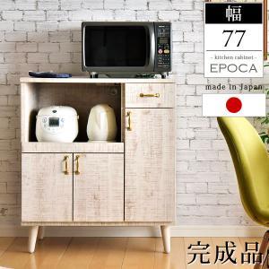 食器棚 レンジ台 キッチン収納 キッチンラック スリム おしゃれ アンティーク 幅77cm 幅77 完成品 日本製|tansu