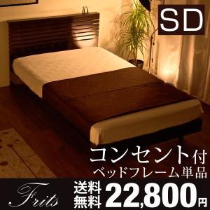 ベッド  セミダブルベッド セミダブル フレーム コンセント付 ベットシンプル おしゃれ|tansu