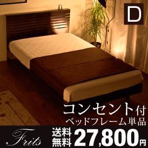 ベッド ダブルベッド ダブル ベッドフレーム フレームのみ コンセント付 すのこベッド|tansu