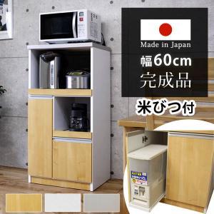 食器棚 レンジ台 キッチン収納 完成品 米びつ付 食器棚 キッチンボード レンジ ラック 幅60 スリム コンセント レンジボード 台所収納|tansu
