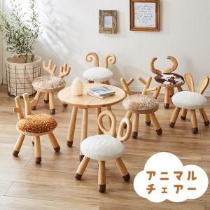 ベビーチェア キッズチェア 木製 かわいい 北欧 動物 クッション チェア ベビー キッズ 子供用 ...