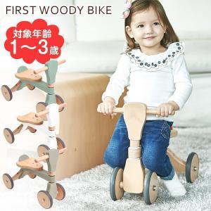 ウッディバイク 自転車 三輪車 四輪車 FirstWoodyBike ウッディバイク 木製 Wood bike トレーニング アウトドア ベビーバイク お出かけ|tansu