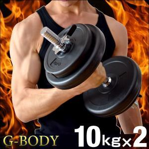 ダンベル ダンベル、鉄アレイ 10kg 2個セット ローレット加工 グリップ 2kg〜10kg スプリングカラー