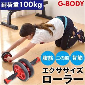 腹筋ローラー  腹筋マシーン、ローラー マルチ腹筋ローラー エクササイズ ダイエット 二の腕 腹筋 背筋 トレーニング 筋トレ フィットネスローラー
