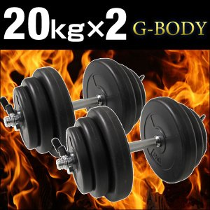ダンベル ダンベル、鉄アレイ 20kg × 2個セット ローレット加工 グリップ 2kg〜20kg スプリングカラー