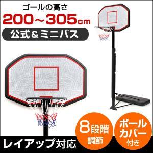 バスケットゴール 屋外 家庭用 8段階高さ調節式 簡易バスケットゴール ポールパッド 公式サイズ ミニバス 200cm 260cm 305cm 練習用