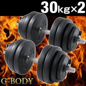 ダンベル ダンベル、鉄アレイ 30kg × 2個セット ローレット加工 グリップ 3kg〜30kg スプリングカラー