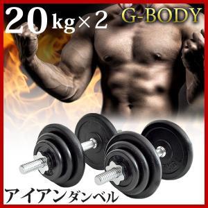 ダンベル 20kg × 2個セット アイアン ローレット加工 両手用 両腕用 2kg〜20kg セット トレーニング 筋トレ ダイエット プレート シャフト