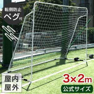 フットサルゴール 公式サイズ ミニサッカーゴール ミニ サッカー ゴール フットサル ゴール 組み立て式 ペグ 杭 室内 野外兼用
