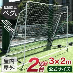 フットサルゴール 公式サイズ 2台セット ミニサッカーゴール ミニ サッカー ゴール フットサル ゴール 組み立て式 ペグ 杭 室内 野外兼用