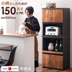 食器棚 高さ150cm 国産 完成品 レンジ台 キッチン収納 キッチンラック スリム  幅60cm 幅60 小型 キッチン 収納 一人暮らし|tansu