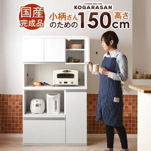 食器棚 レンジ台 ロータイプ キッチンボード  幅90 高さ150 北欧 ラック レンジボード 日本製 カントリー おしゃれ 棚 ホワイト 一人暮らし 台所 キッチンラック|tansu