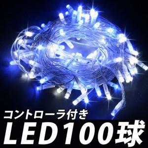 【送料無料】 クリスマスイルミネーション LEDストレートライト 100球 (ホワイト&ブルー) コントローラー付き tansu