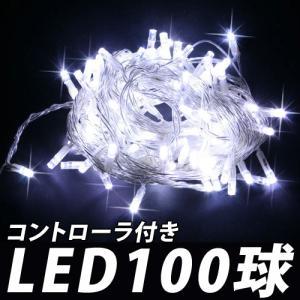 【送料無料】 イルミネーション クリスマス LEDストレートライト 100球 ホワイト コントローラー付き tansu