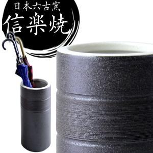 傘立て おしゃれ スリム 陶器 陶器製 日本製 信楽焼き 傘...