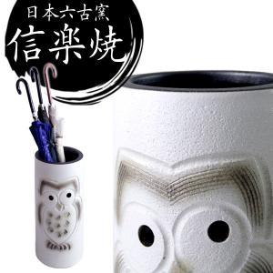 傘立て おしゃれ スリム 陶器 陶器製 日本製 信楽焼き 傘たて 傘立 和風 壷 花瓶 梟 ふくろう 贈り物 新築祝い|tansu
