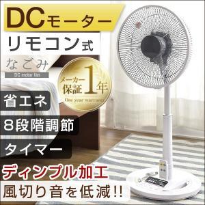 扇風機 DCモーター リビング扇風機 首振り おしゃれ タイ...