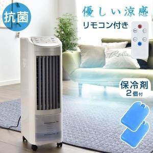 冷風機 冷風扇 扇風機 スポットクーラー タワーファン 家庭用 冷風扇風機 スリム冷風扇 メーカー1...