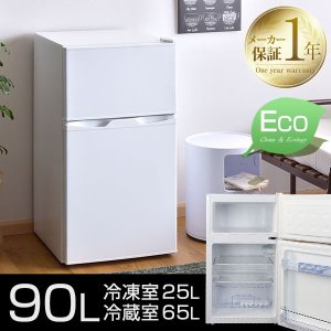 冷蔵庫 2ドア冷蔵庫 小型冷蔵庫 一人暮らし用 90L 小型...