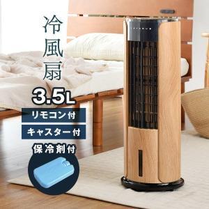 冷風機 冷風扇 家庭用 タワー型 木目 おしゃれ タワー型 扇風機 リモコン タイマー スリム 節電...