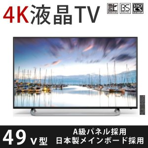 テレビ 4K 49型 49V 49インチ 液晶テレビ 49V...