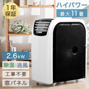 エアコン 移動式エアコン 冷風機 送風機 スポットクーラー 家庭用 冷房 除湿機 キャスター付 タイマー付 窓エアコン クーラー 移動式 白