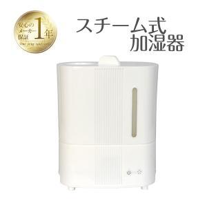 加湿器 スチーム式 大容量 おしゃれ 2.8L 湿度コントロール 加熱式 抗菌 ヒーター 乾燥対策 湿度コントロール|タンスのゲンPayPayモール店