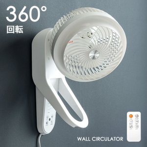 扇風機 DCモーター 壁掛け おしゃれ 首振り 小型 静音 壁掛け扇風機 リモコン サーキュレーター コンパクト シンプル ホワイト|タンスのゲンPayPayモール店