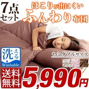 布団セット 布団7点セット 洗える布団セット ほこりが出にくい布団セット セミダブル カバー付き|tansu