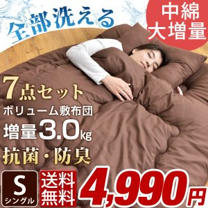 布団セット 布団7点セット 洗える布団セット シングル 抗菌防臭 ほこりが出にくい布団セット 組布団|tansu