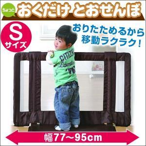 ベビーゲート おくだけとおせんぼ 日本育児 Sサイズ セーフ...