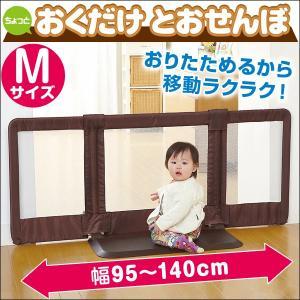 ベビーゲート おくだけとおせんぼ 日本育児 M...の関連商品2