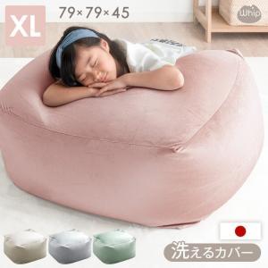 ビーズクッション ジャンボ ビッグ ビーズクッションソファ 抱き枕 フロアクッション ソファー フロ...