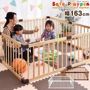 ベビーサークル 幅163cm 木製 8枚セット ベビー サークル 赤ちゃん ベビーフェンス プレイペ...