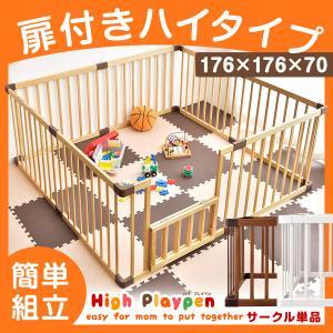 ベビーサークル 木製ベビーサークル 8枚セット ハイタイプ 扉つき 赤ちゃん 簡単組立 プレイペン ...